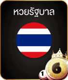 ซื้อหวยรัฐบาลไทย